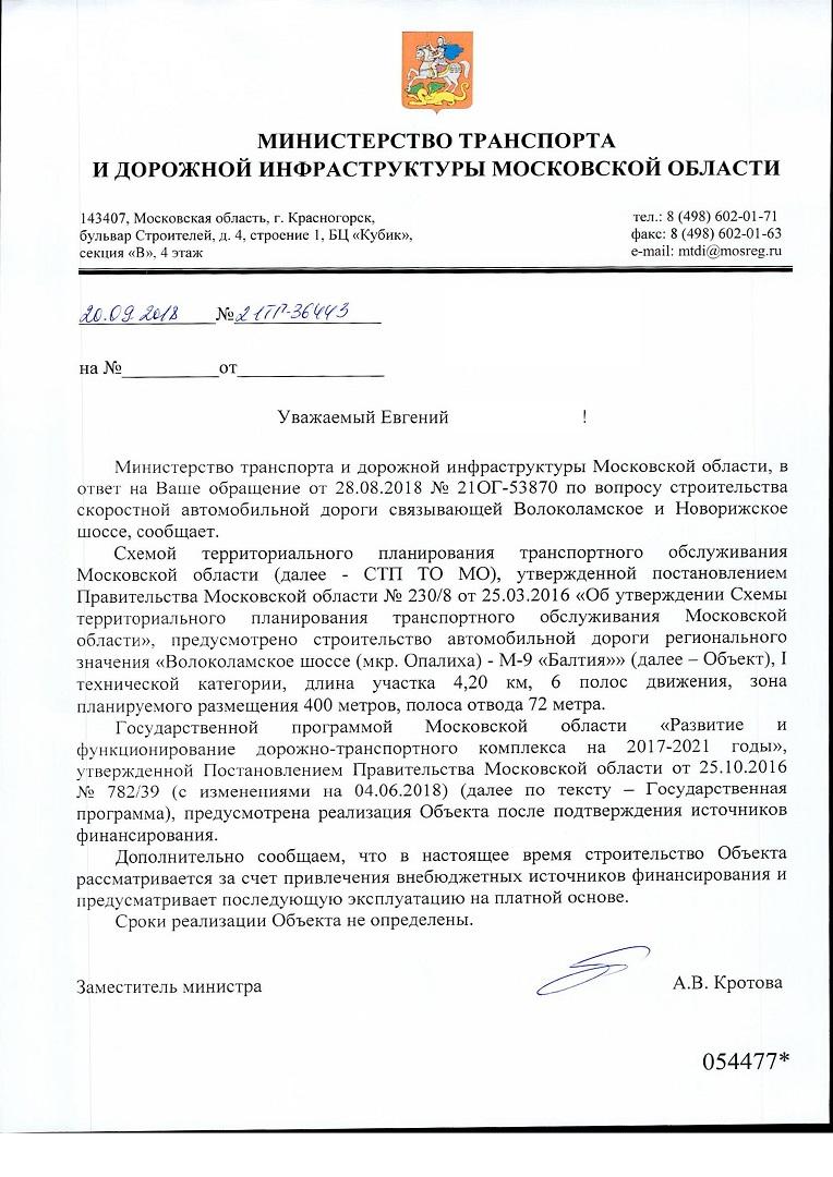 Схема планирования транспортного обслуживания московской области 2016 фото 917