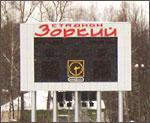 Стадион Зоркий