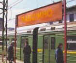 Станция Павшино